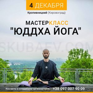 Семинар Юддха Йога Скубаев