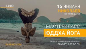Buddism Themple, Skubaev Yoga, Lao-tour expedition, Kung-Fu in Ukraine, Yoga France, Yoga Berlin