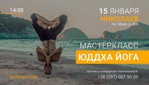 Buddism Themple, Skubaev Yoga, Lao-tour expedition, Kung-Fu in Ukraine, Yoga France, Yoga Berlin