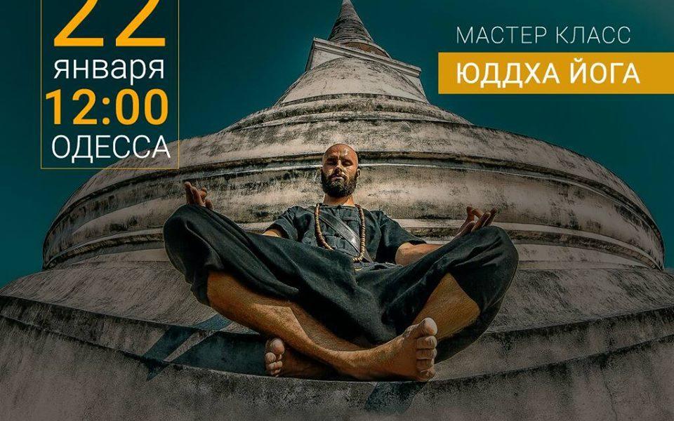 Йога в Одесса, Записаться на Кунг-Фу в Одессе, Тайский Бокс в Одессе