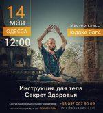 14 мая. Семинар «Юддха Йога — Секрет Здоровья» в Одессе
