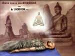 Йога Советы от Бодхисаттвы на каждый день. Совет №1