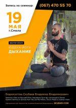 19 МАЯ Семинар в городе Смела ! Юддха Йога — Дыхание