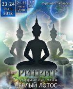 Ритрит 21-22 июля .Черкассы Буддийский Храм «Белый Лотос»